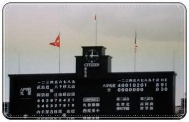 甲子園八戸学院と誉高校