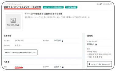 宮崎プロパティマネジメント