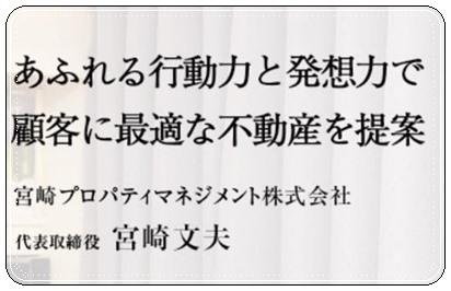 宮崎 プロパティ マネジメント 株式 会社 会社概要 株式会社プロパティーマネージメント