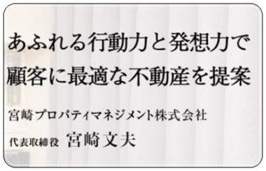 宮崎丈夫の会社
