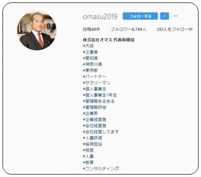 宮崎文夫インスタプロフィール