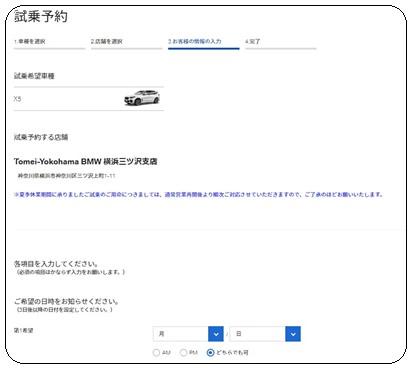 横浜でBMW試乗予約ページ
